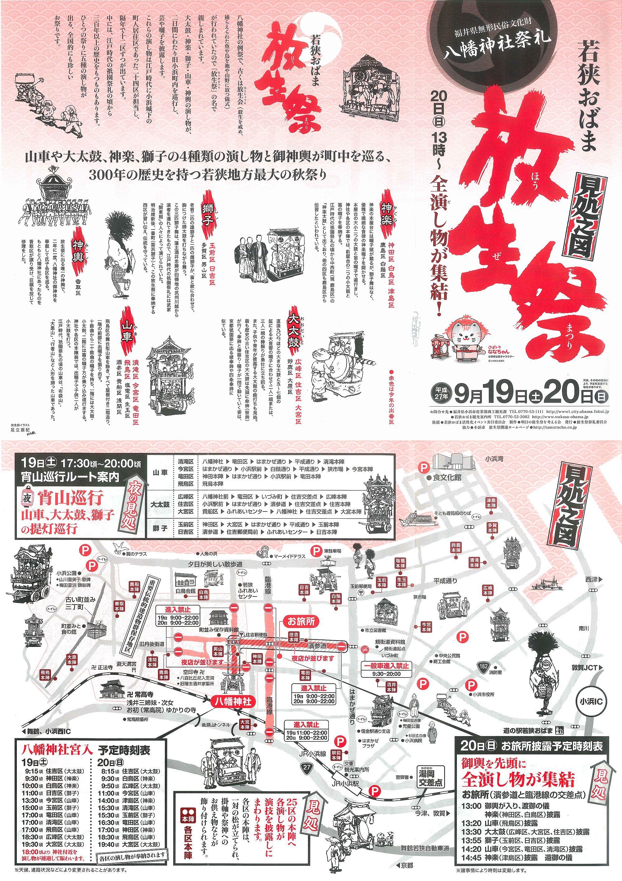 2015放生_0002