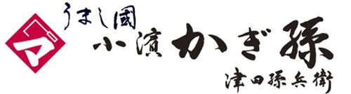 笹漬け専門店 津田孫兵衛